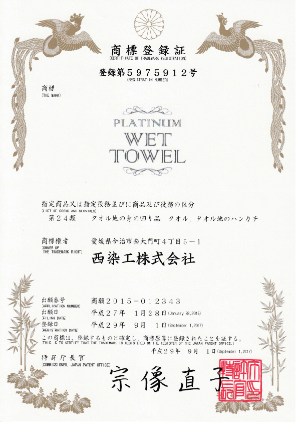 WET TOWEL商標登録証