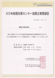 愛媛結婚支援センター協賛企業登録証