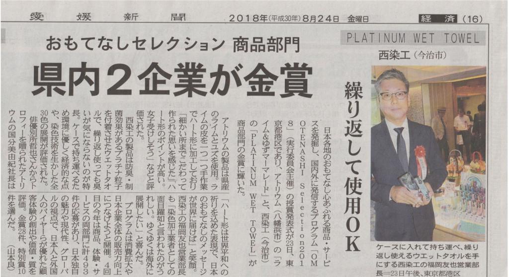 180824_愛媛新聞おもてなし
