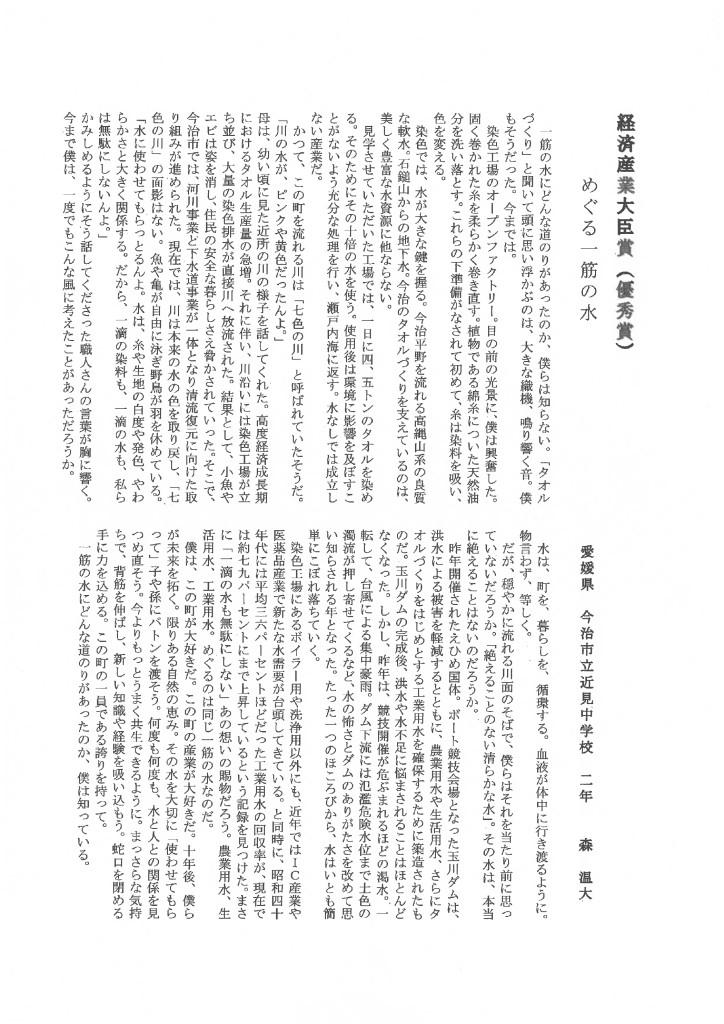 経済産業大臣賞